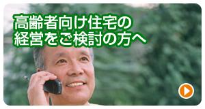 高齢者向け住宅の経営をご検討の方へ