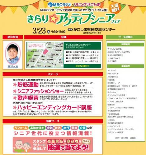きらり☆アクティブシニアフェア広告1
