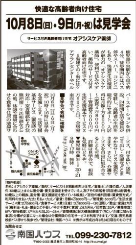 南日本新聞掲載切取